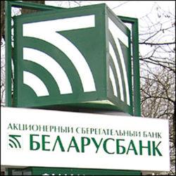 Беларусбанк получит от государства возмещение за потери от кредита фабрики «Спартак»