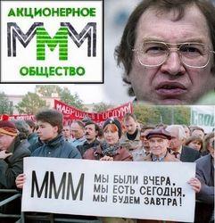 МММ будет участвовать в выборах на Украине