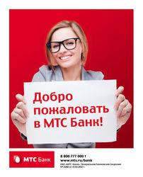 Выходя из непрофильного бизнеса, МТС банк выставил на продажу долю в МФБ