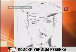 Убийцу Богдана Прахова ищут на вокзале Владимира