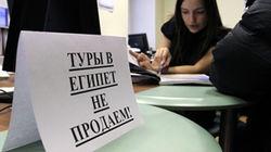 Российских туроператоров обязали возвращать деньги за путевки в опасные страны