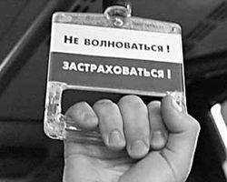 В России клиенты банков теперь могут не страховаться
