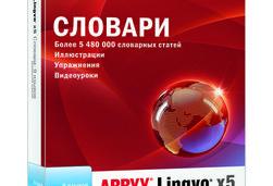 На Яндексе теперь можно бесплатно загрузить словари ABBYY Lingvo