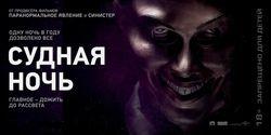 """Кинофильм """"Судная ночь"""": место в Яндексе и отзывы в odnoklassniki.ru"""
