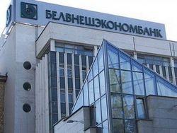 О заключении БелВЭБ соглашения с Международным инвестиционным банком