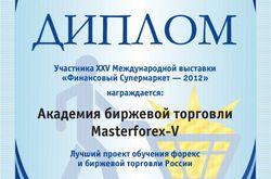Академия МФ: снова лучший проект обучения форекс в России