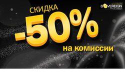 STG: торговля со 50% скидками весь 2013 год