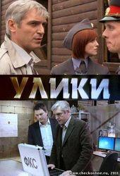 """Фильм """"Улики"""": определена эффективность PR в Яндексе и odnoklassniki.ru"""