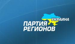 Партия регионов в 2012 году имела доходы 325 млн. грн., прибыль – 10 млн.