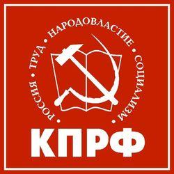 Коммунисты предлагают проверить всех депутатов на бизнес-чистоту