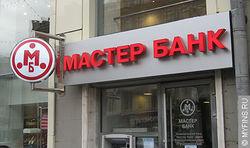 ЦБ РФ принял надзорные меры в Мастер–банке, выявив нарушения законодательства