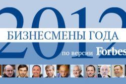 «Бизнесмены года» России – версия Forbes