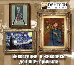 Инвестиции в живопись – до 1000% прибыли?