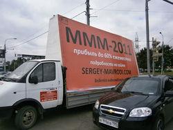 "Полиция Барнаула взялась за ""трафаретчиков"" рекламы МММ"