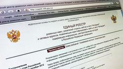 В первый день реестр запрещенных сайтов отклонил почти половину заявок