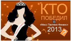 Кто победил в конкурсе красоты «Мисс Пантеон-Финанс 2013»