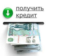 Гостарбайтеры смогут брать кредиты в российских банках