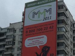 В УФАС Иркутска придумали, как бороться с рекламой МММ