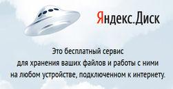 На облачном сервисе Яндекс.Диск продаётся дополнительное пространство
