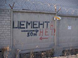 В Кыргызстане возник дефицит цемента