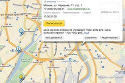 Через Яндекс.Карты теперь можно записаться к врачу и забронировать столик
