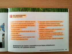 Милиционерам, на время Евро-2012, запретили «выпрашивать сигареты у иностранцев»