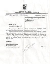 В Прокуратуре Львовщины заинтересовались гопниками
