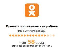 """""""Одноклассники"""" возобновили работу, но данные пропали, - пользователи"""