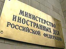 МИД России: безопасность граждан – приоритет