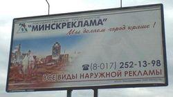 В Беларуси полностью запретили рекламу МММ