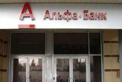 """Прибыль """"Альфа-банка"""" за 2011 по МСФО возросла на 16 процентов"""