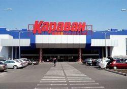 Госорганы запретили в Киеве эксплуатацию ТРЦ Караван