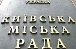 Депутаты от ВО Свобода успели выломать дверь в зал заседаний Киевсовета