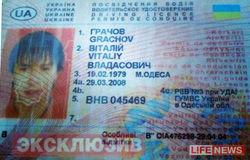 PR или шутка: водительские права Витаса проверят на подлинность