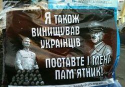 На улицах Полтавы появились листовки со Сталиным и Гитлером