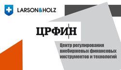 Ларсон энд Хольц: членство в ЦРФИН – защита интересов трейдеров