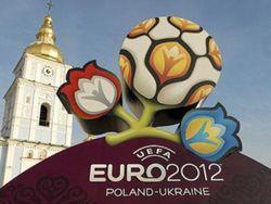До футбольного чемпионата Евро-2012 осталось 3 дня