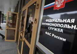 ФАС завела дело в отношении Министерства транспорта России