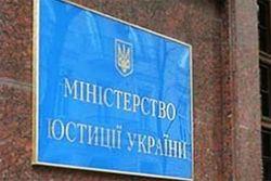 Минюст: Главные коррупционеры Украины – депутаты и правоохранители