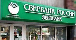 Сбербанк России увеличит присутствие в Украине, купив УкрСиббанк