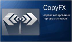 CopyFX: инновационный сервис копирования торговых сигналов