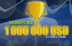 Неожиданный поворот в конкурсе трейдеров от Forex Trend