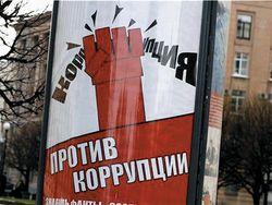В Украине с коррупцией борются словом. На дело в бюджете средств нет