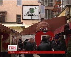 Взрыв в киевском ресторане «Апрель» мог повредить станцию метро