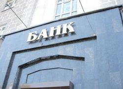 В Рунете обнаружен очередной фальшивый банк