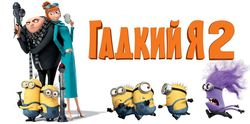 """Маркетологи определили уровень PR """"Гадкий я 2"""" в Яндексе, ВКонтакте и Одноклассники"""