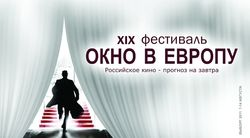 Выбраны фильмы для фестиваля «Окно в Европу»