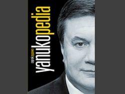 В Интернете появилась «Yanukopedia» - энциклопедия о Викторе Януковиче