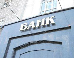 В банковской системе Украины намечено слияние двух структур