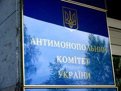 Рада усовершенствует антиконкурентное законодательство